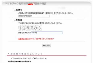 Nhà mạng Docomo Nhật Bản