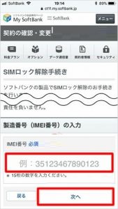 Nhà mạng Softbank
